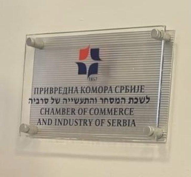 Serbia hap dhomë tregtie në Jeruzalem, por ende jo Ambasadën