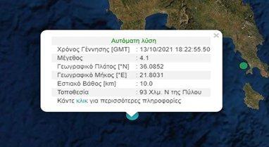 Greqia nuk gjen qetësi/ Tërmeti i fuqishëm godet një