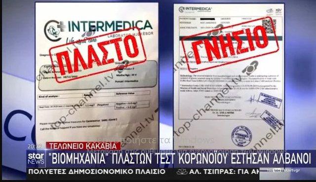 Media greke: Shqiptarët me COVID-19 duan të kurohen në Greqi, nuk