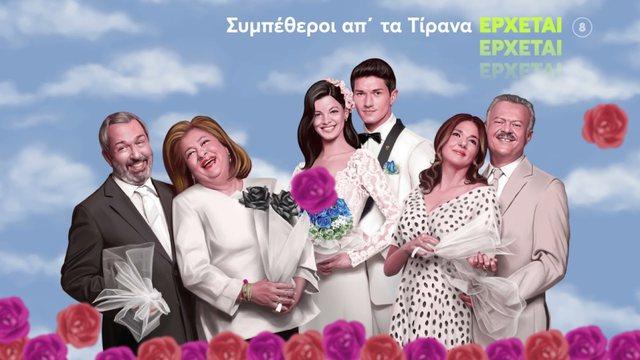 """""""Vjehrrat nga Tirana"""", komedia greke që ve në lojë"""