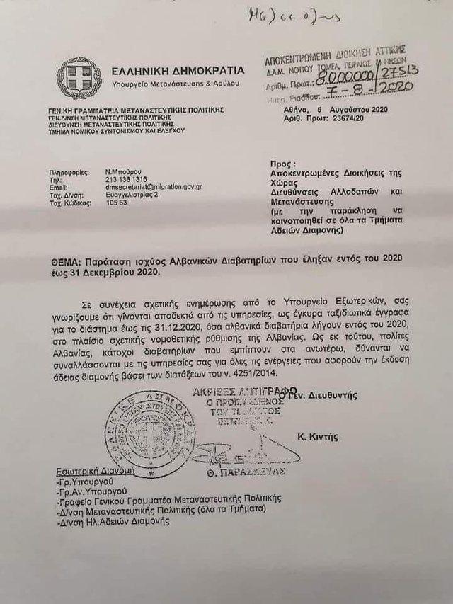 Situata e COVID-19/ Ministria e Jashtme e Greqisë jep lajmin e mirë