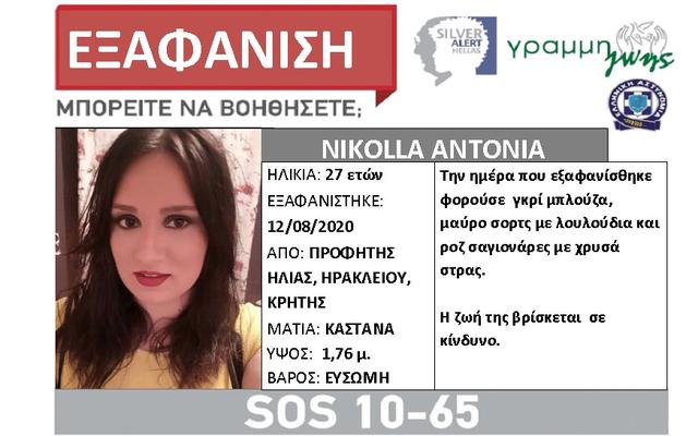 Zhduket në rrethana misterioze nëna shqiptare e tre fëmijëve