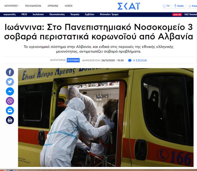 Qeveria greke pranon minoritarët e infektuar që të transportohen