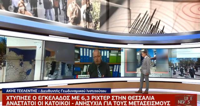 Sizmiologu grek: Të mbyllen shkollat, do kemi lëkundje të tjera