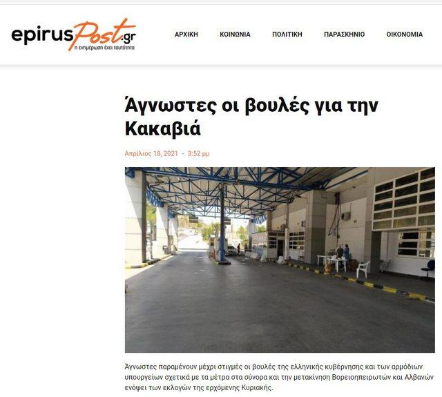 Emigrantët shqiptarë thirrje qeverisë greke: Lehtësoni